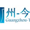 Бизнес услуги в Китае! - последнее сообщение от guangzhoutoday